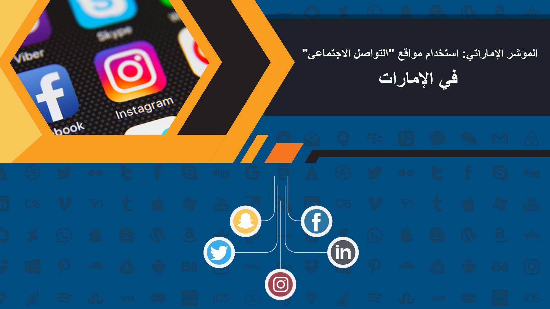 المؤشر الإماراتي استخدام مواقع التواصل الاجتماعي في الإمارات Book Instagram Instagram Books
