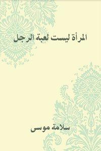 تحميل كتاب الإملاء والترقيم في الكتابة العربية pdf
