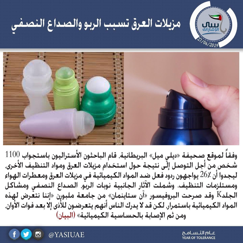 معلومات مزيلات العرق تسبب الربو والصداع النصفي توصلت دراسة حديثة أشرف عليها باحثون أستراليون إلى أن أكثر من ربع ال Toothpaste Personal Care White Out Tape