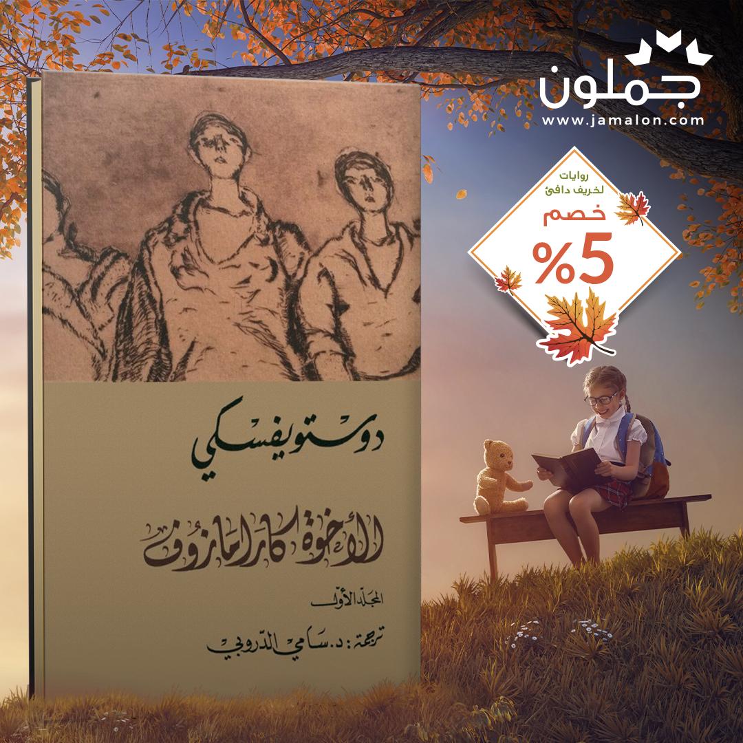 رواية الأخوة كارامازوف Book Cover Books Cover