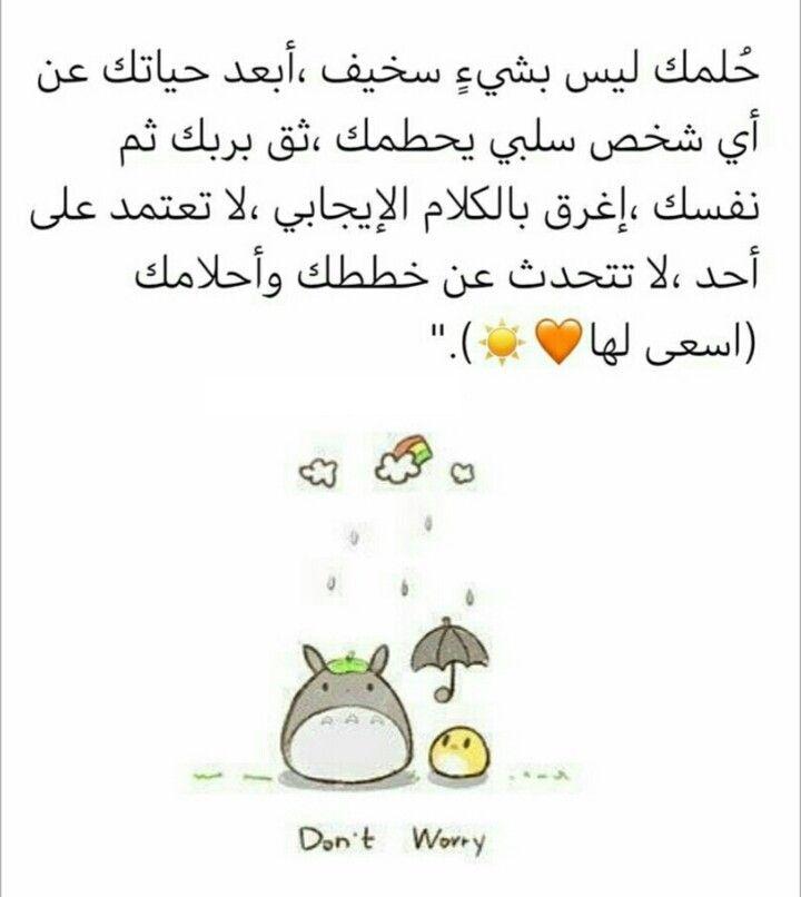 Pin By Fatima On Citations Arabes Study Motivation Quotes Beautiful Arabic Words Study Motivation Inspiration