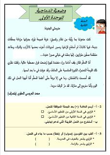 وضعية إندماجية للوحدة الأولى لغة عربية س2 (مثالين) (With images) | Words,  Word search puzzle