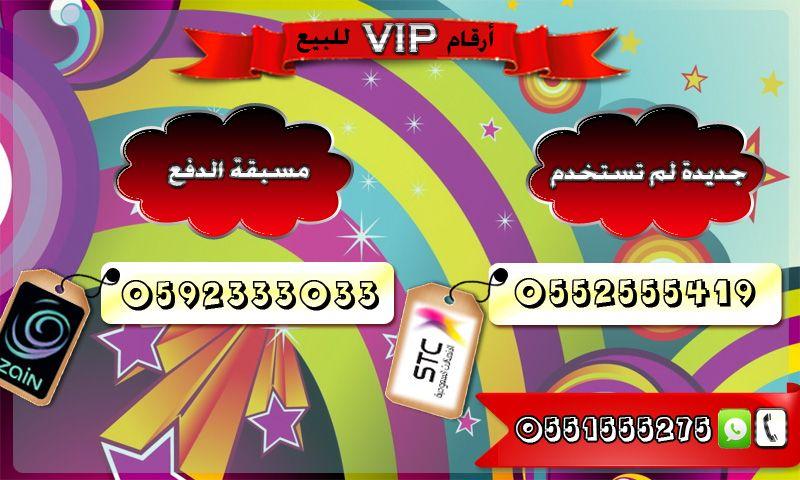 عندي عرض بأرقام VIP من اتصالات #السعودية و #زين لمزيد من التفاصيل عن الاسعار نرجو التواصل على الواتس اب: (966)0551555275 #اتصالات_السعودية #اعلانات_السعودية #تسويق_اليكتروني #VIP #ارقام_متميزة http://freelanceegypt.blogspot.com.eg/2015/10/blog-post.html