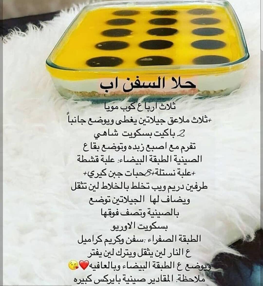 Pin By Zaaha 23 On لذاذه Arabic Dessert Arabian Food Desserts