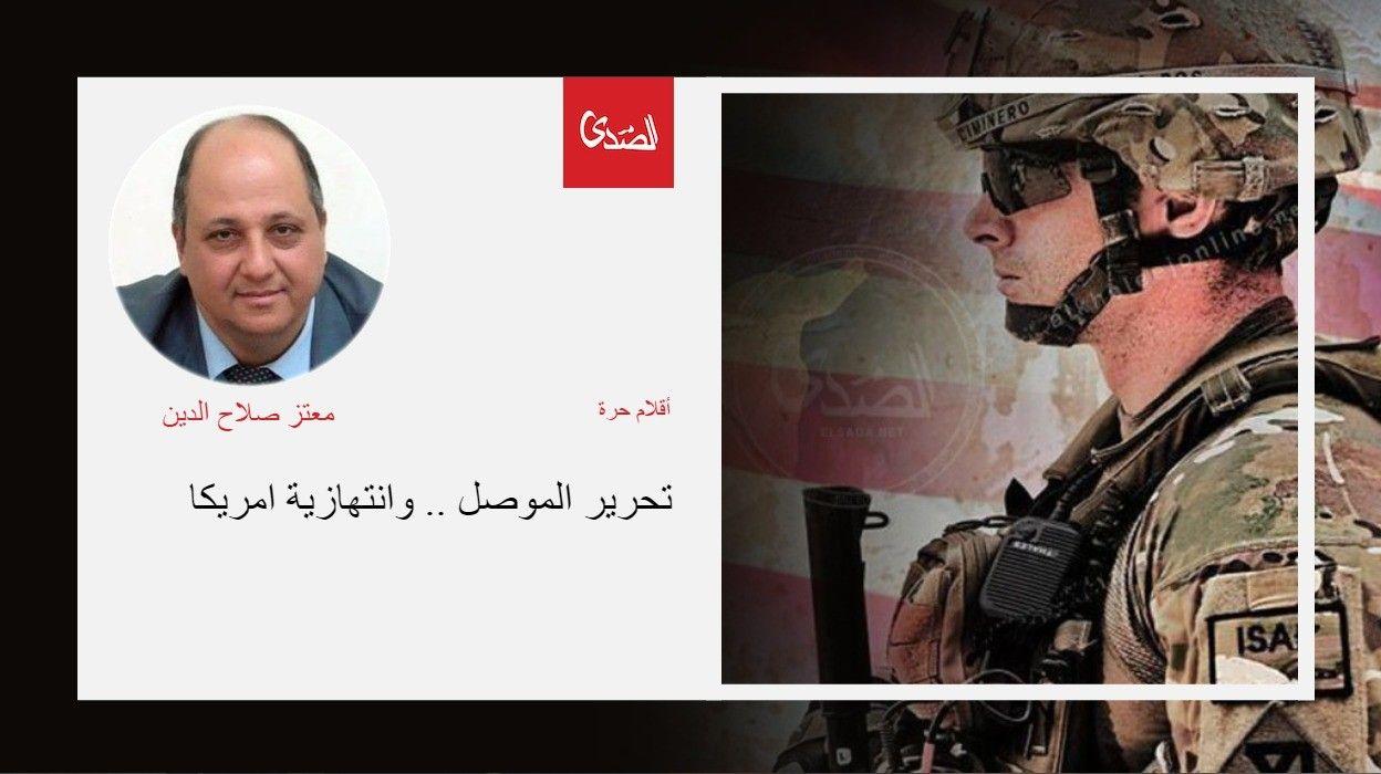 تحرير الموصل .. وانتهازية امريكا