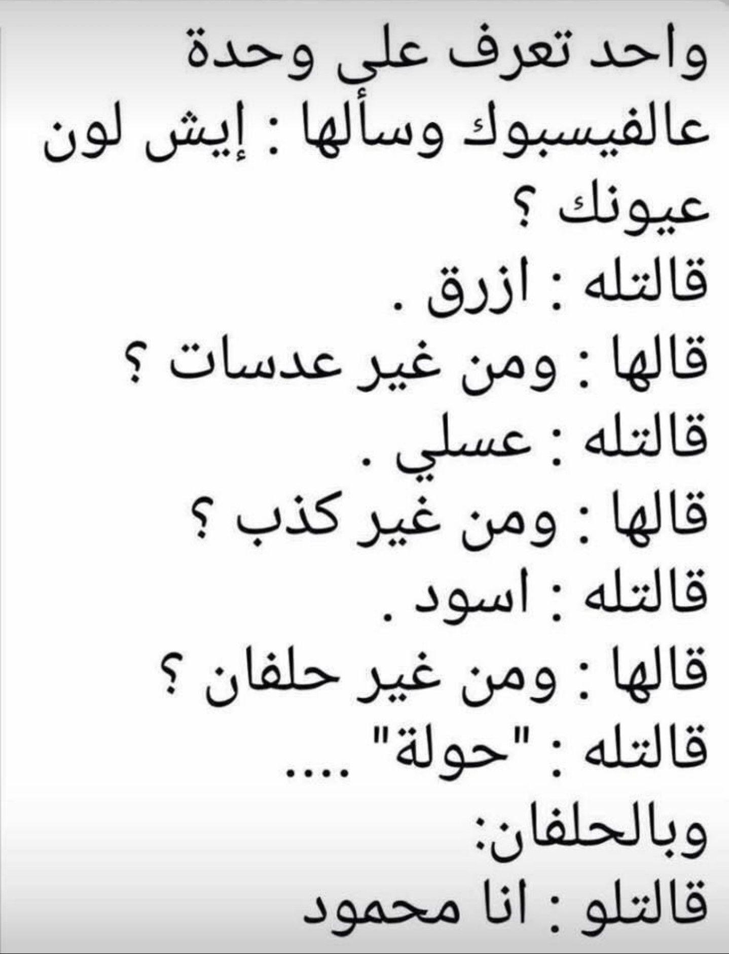 Pin By A M On ترفيه ونغاشة Funny Arabic Quotes Arabic Funny