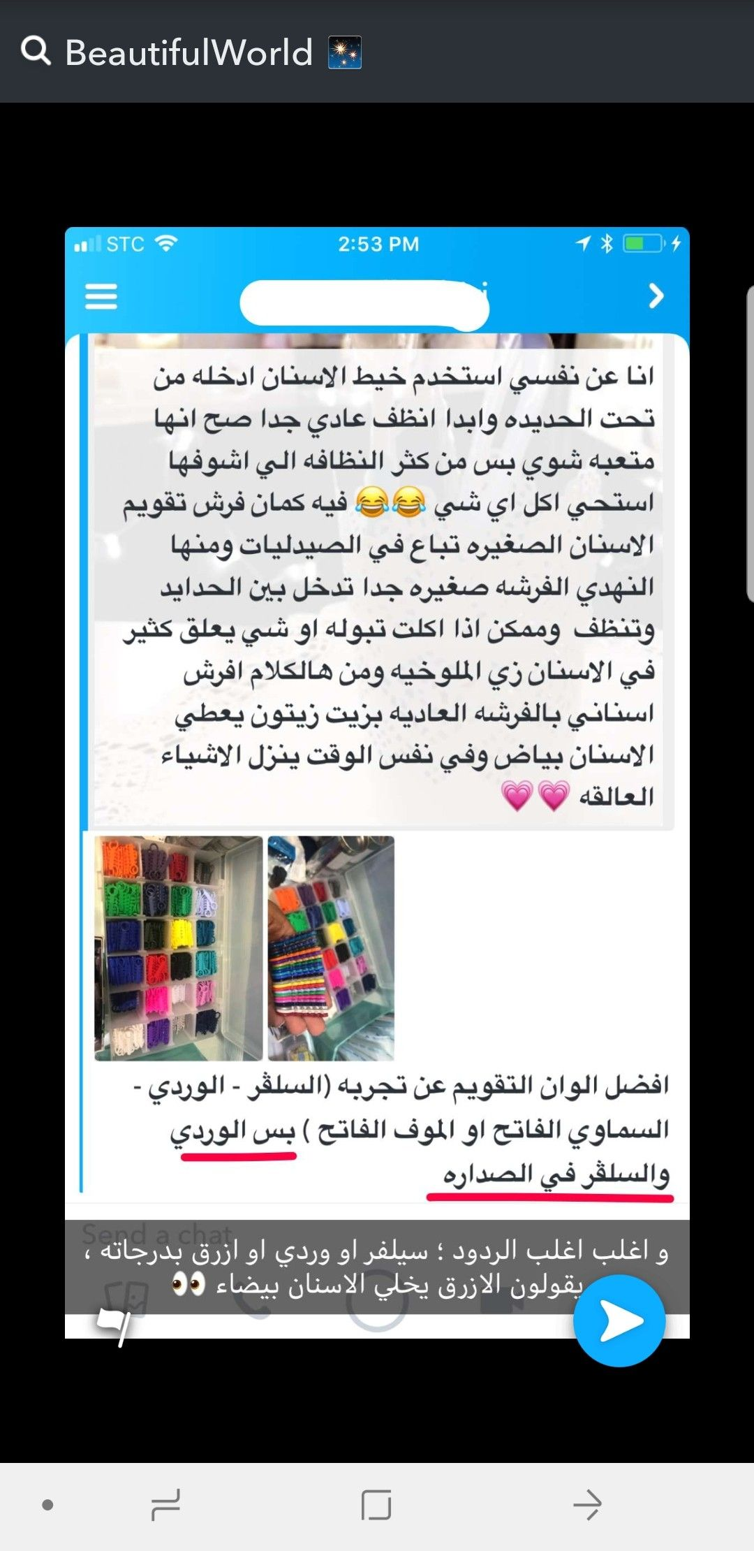 Pin By Nonosaad4 On عنايه Shopping Art