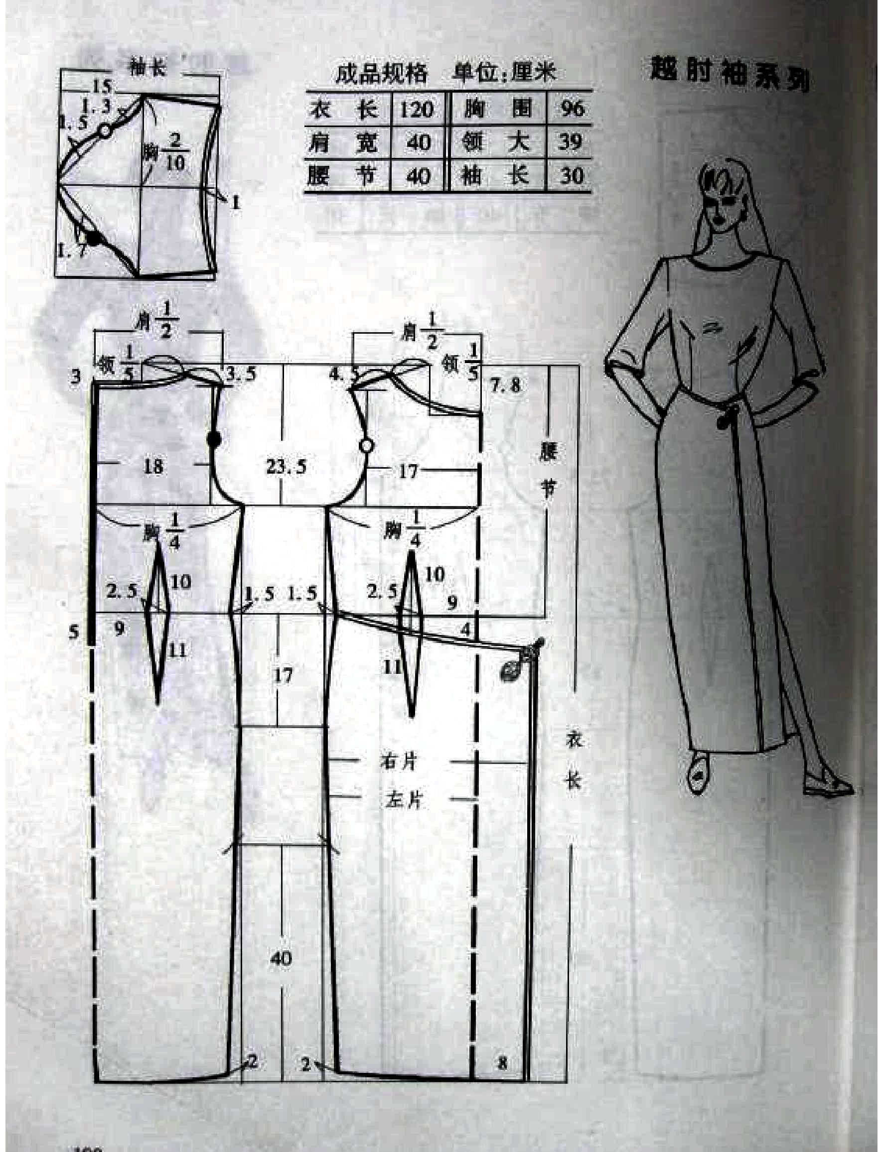 Cheongsam dress design and tailoring elbise kaliplari cheongsam dress design and tailoring pattern makingsew jeuxipadfo Choice Image