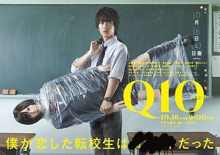 データ移動のためにQ10をちら見。きゅんきゅんしすぎてやばい(T_T)笑  これ以上ない青春ですな。ごくせんを見てたときにこんなおもしろいドラマ初めてやって幼心(笑)ながらに思ってたのを覚えてるけど、Q10は今の私の中で一番のドラマ作品です。  佐藤健と前田敦子というキャスティング、佐藤健の演技の完全さ、木皿泉さんの脚本の一言一言、もう青春でしかない。  永久保存版。あーーDVDボックス買おうかしら。笑