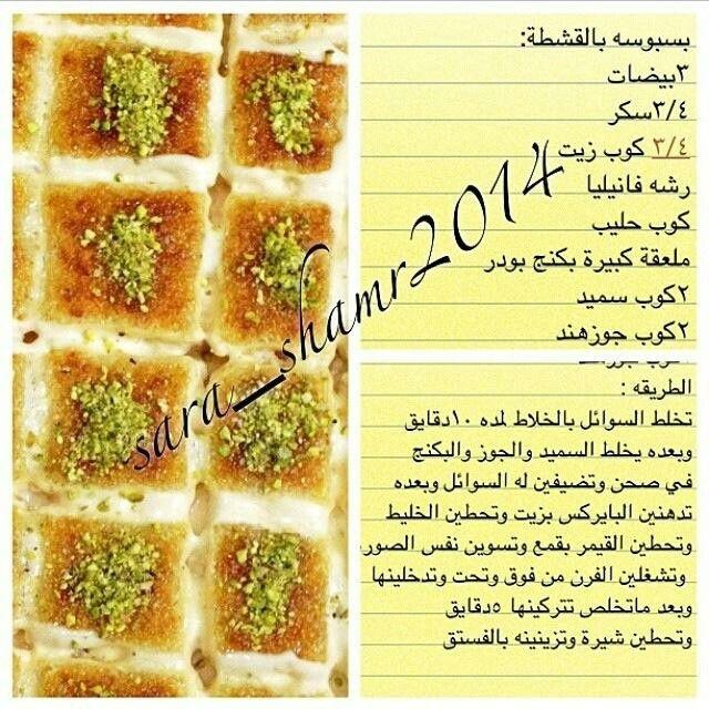 بسبوسة بالقشطة Pastry Desserts Arabic Food Cooking Recipes