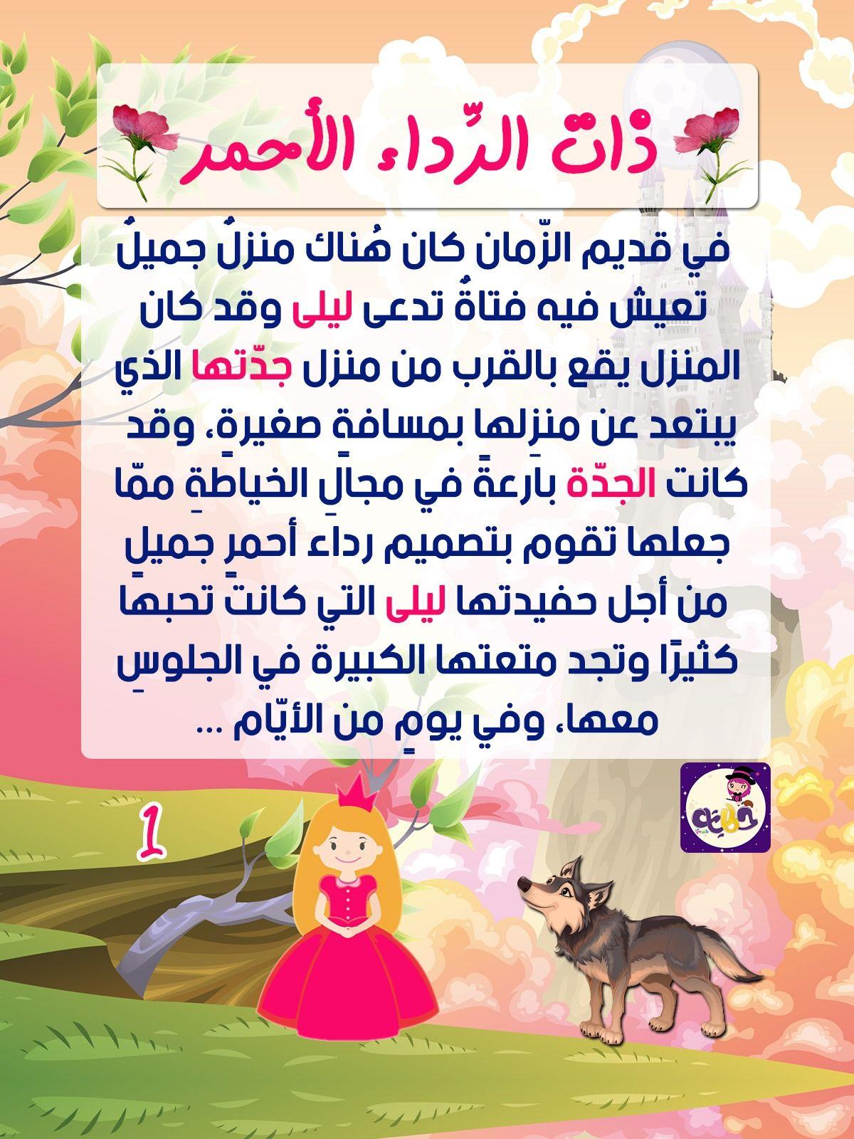 ذات الرداء الأحمر قصة خيالية بتطبيق قصص وحكايات بالعربي قصص مشوقة للاطفال Fictional Characters Character Disney Characters