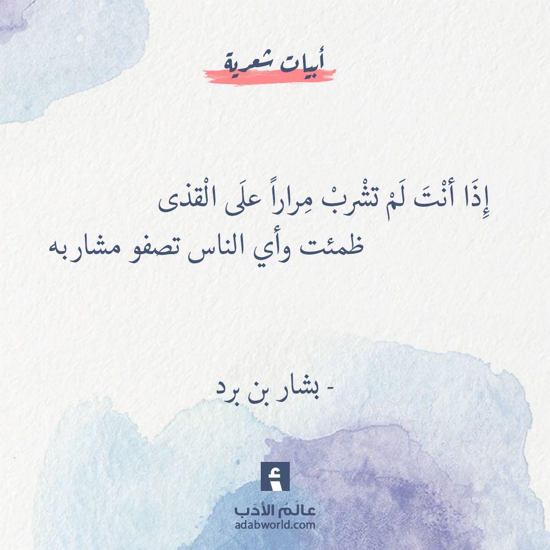 ابيات في الحكمة لبشار بن برد عالم الأدب Quotes Arabic Quotes English Vocabulary