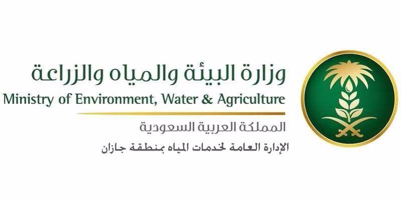 مياه جازان تسل م مشروع سقيا المجموعة الثانية في محافظة العيدابي صحيفة وطني الحبيب الإلكترونية Environment Agriculture Ministry