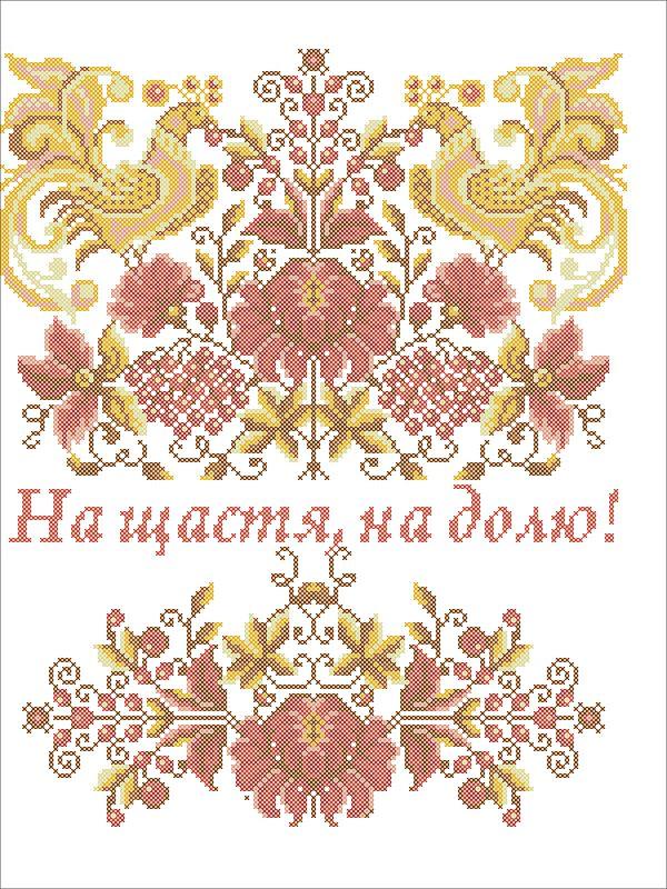 Pin von Lilja Волшебство крестиков auf Оберег | Pinterest