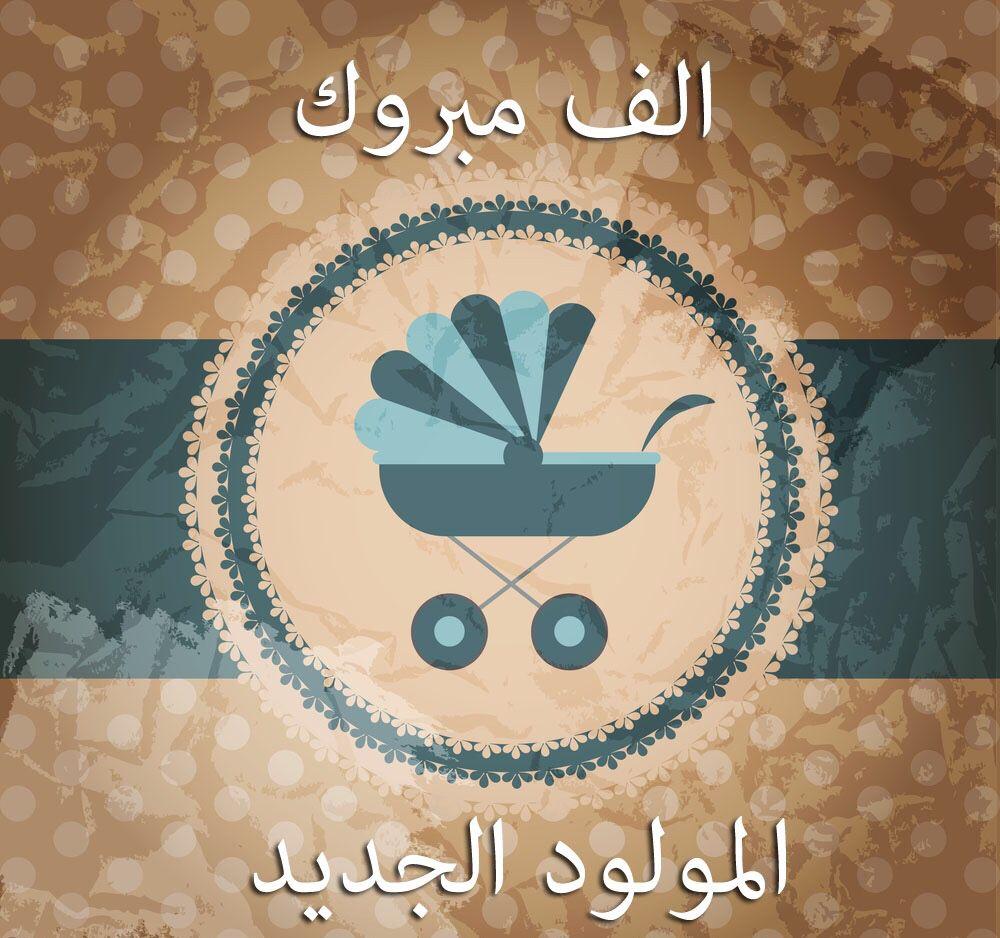 Pin By صورة و كلمة On تهنئة Congratulations Arabic Art New Baby Products Vector Free