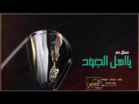 شيلة مدح العريس حماسيه 2021 شيله سلام يا اهل الجود باسم حميد شيلات معرس مجانيه Youtube