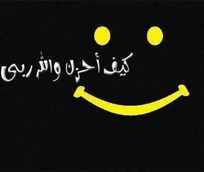 كيف احزن والاه ربي Arabic English Quotes English Quotes Tech Company Logos