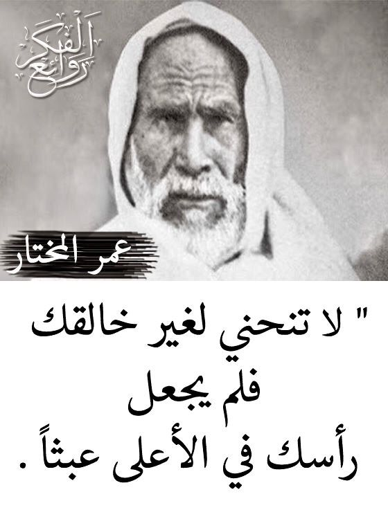 Desertrose عمر المختار Insightful Quotes Words Quotes Wisdom Quotes Life