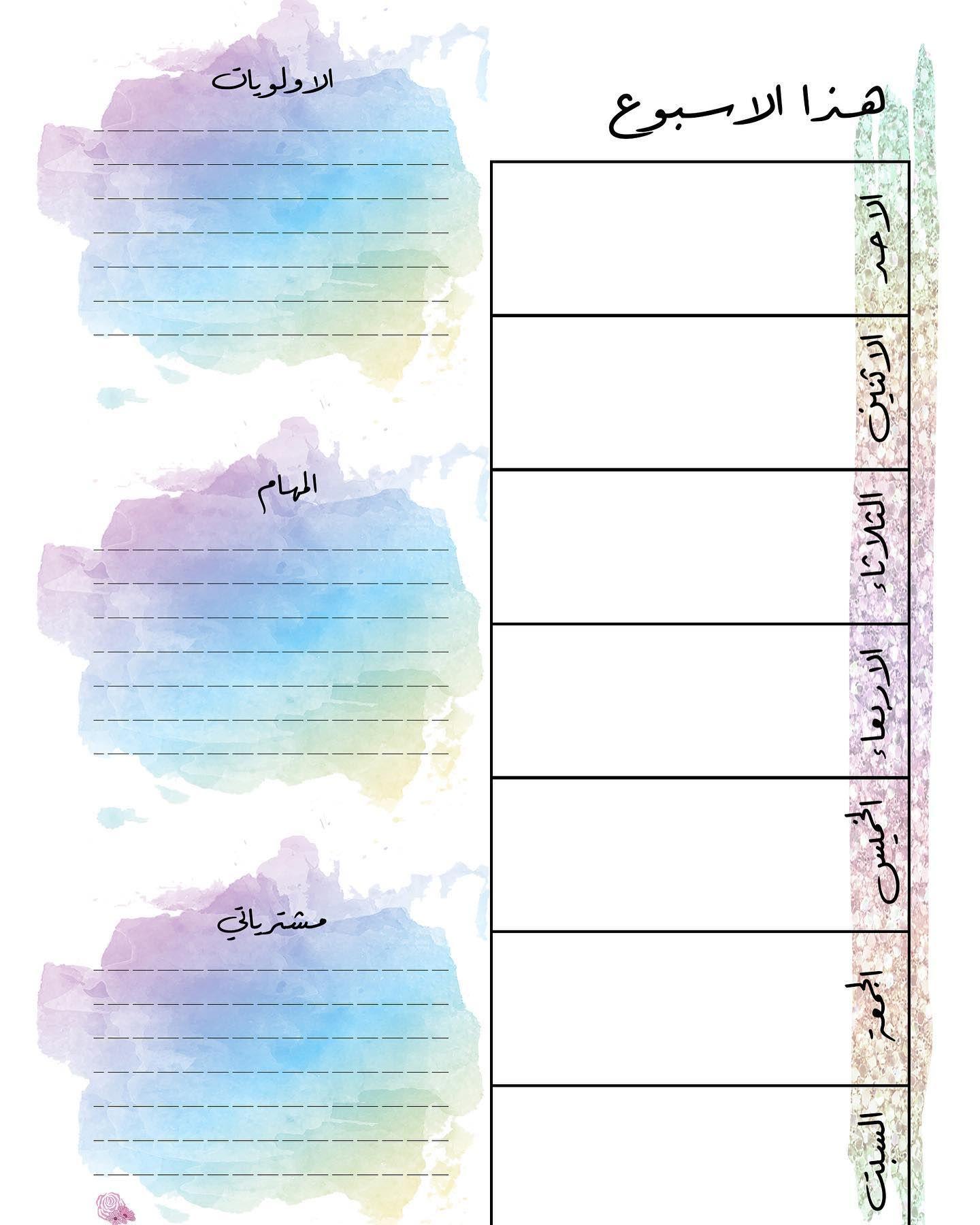 صفحات بلانر تخطيط اسبوعي واهدافي للتحميل في موقعنا تقدرون تزوروني موقعنا Www Paperdelightkw Com تلاقونهم ف Kids Planner Weekly Planner Stickers Print Planner