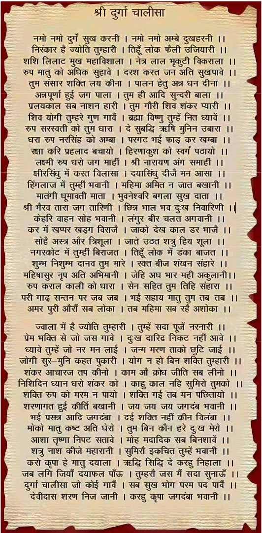 Shree Durga Chalisa Pdf