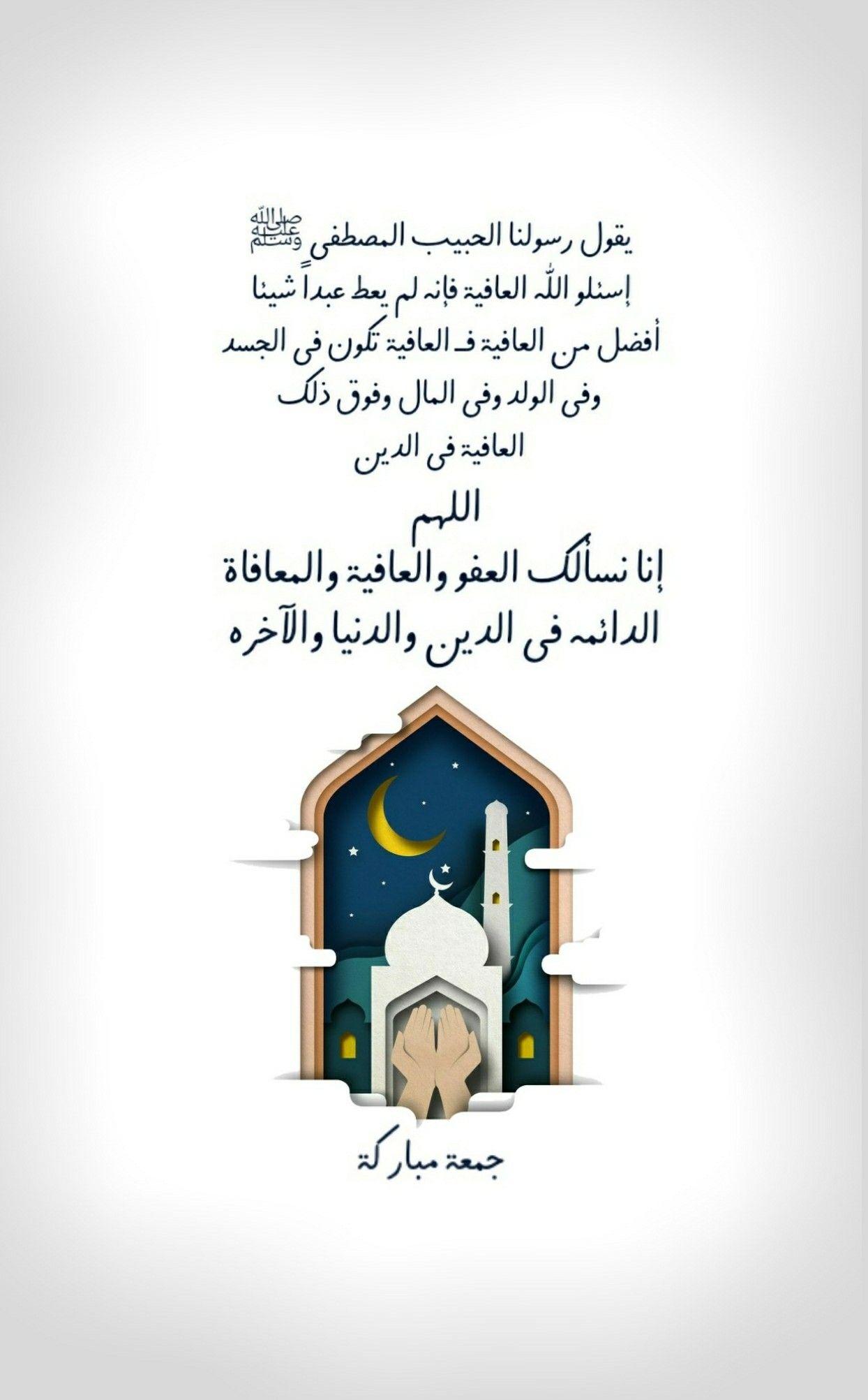 يقول رسولنا الحبيب المصطفى ﷺ إسئلو الله العافية فإنه لم يعط عبدا شيئا أفضل من العافية فــ العاف Beautiful Quran Quotes Quran Quotes Love Islamic Love Quotes