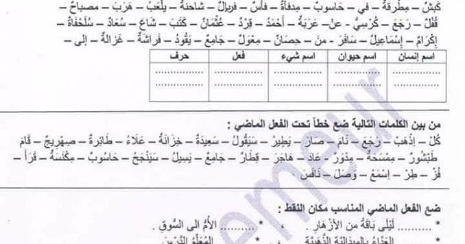 تمارين اللغة العربية للاسبوع الاول السنة الرابعة ابتدائي الجيل الثاني Arabic Language Language Education