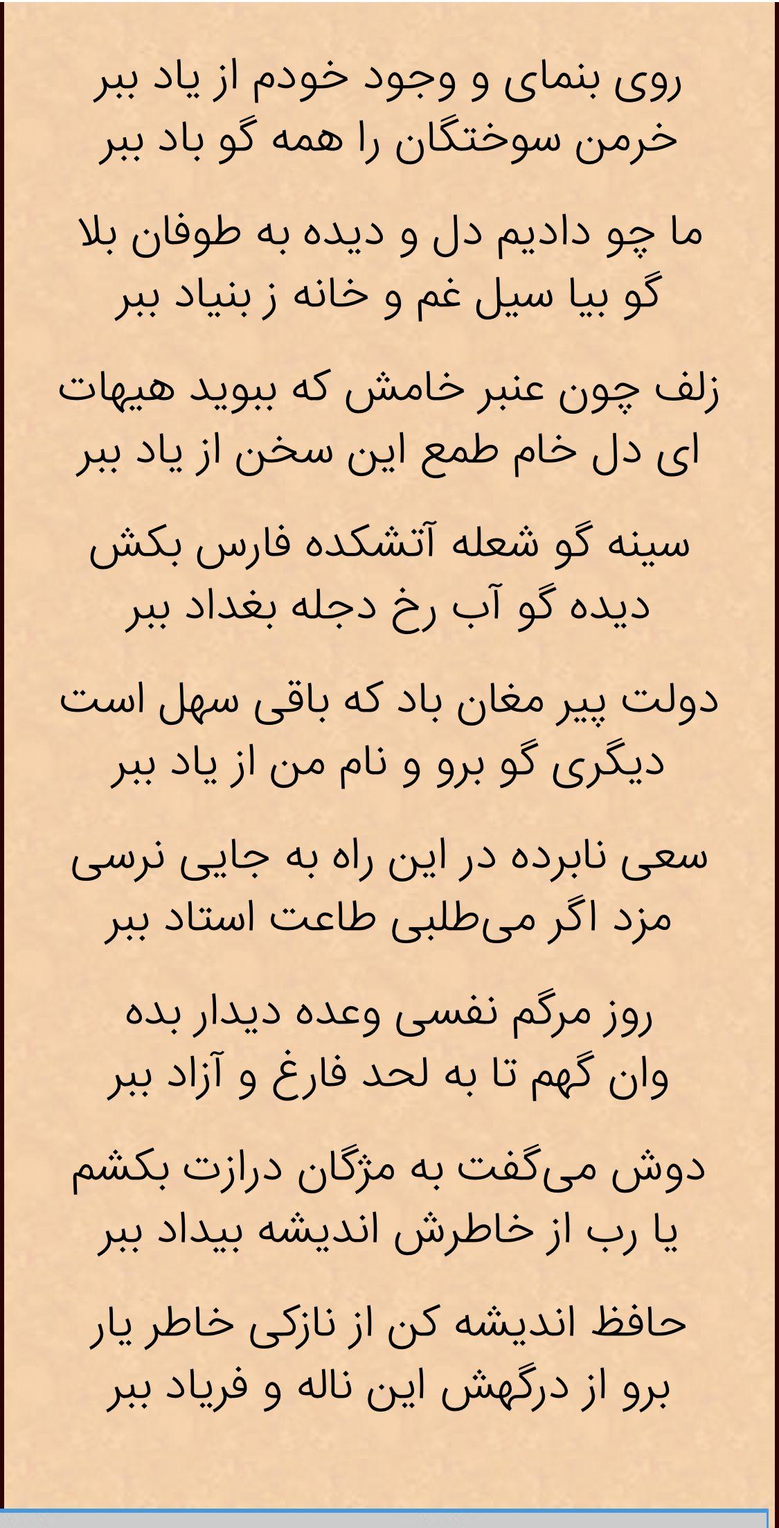 Pin By Sima On Farsi Poem Farsi Poem Poems Sheet Music