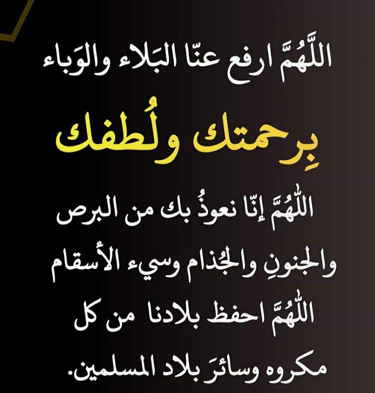 اللهم ارفع عنا البلاء والوباء Islamic Love Quotes Islam Facts Arabic Love Quotes