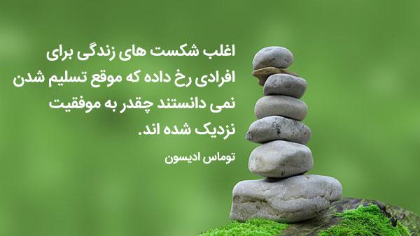 سخنان ناب بزرگان | جملات زیبا، حکیمانه و ارزشمند از بزرگان ایران و جهان |  World famous quotes, Famous quotes, Text on photo