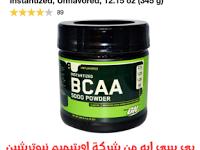 بي سي ايه من شركة اوبتيميم نيوترشن من اي هيرب Optimum Nutrition Bcaa Benefits Bcaa