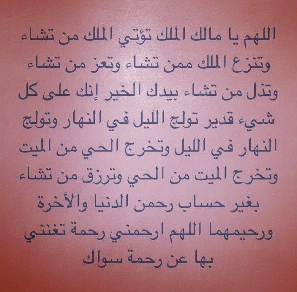Pin By Sam Mom On دعاء Islamic Quotes Allah Love Islam