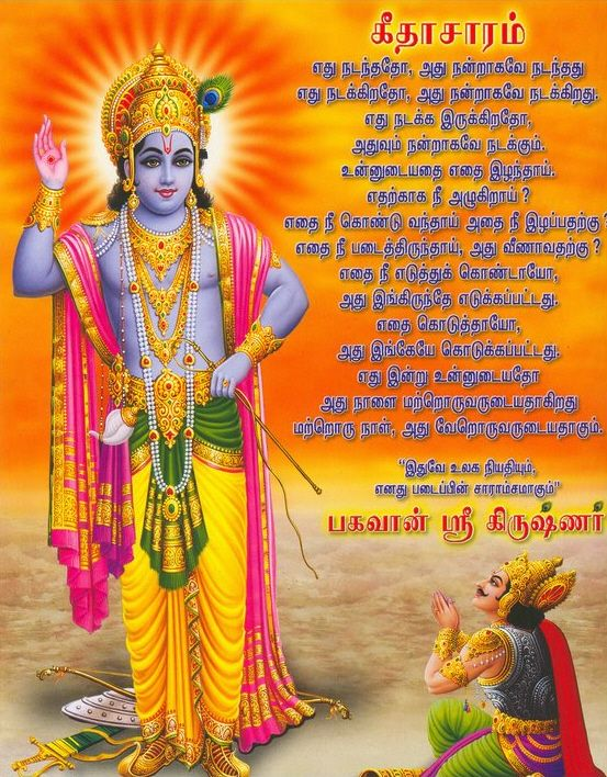 Krishna | Project Inspiration Summer 2012 | Gita quotes