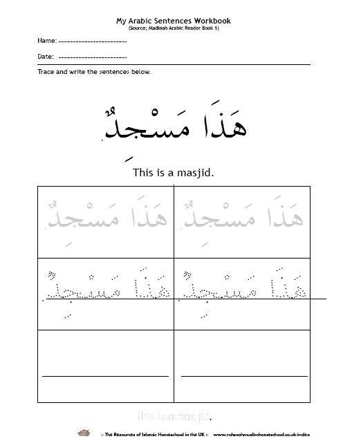 assalamu 39 alaikum wr wb i use the madinah arabic reader book to teach my children some basic. Black Bedroom Furniture Sets. Home Design Ideas