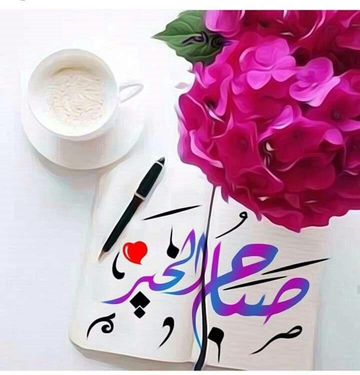هل تؤمن برسائل الله لك هذه رسالته لك اليوم ف لا ي ح ز نك ق و ل ه م إن ا ن علم ما ي س ر ون Good Morning Cards Good Morning Roses Good Morning Arabic