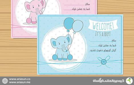 «طراحی کارت دعوت تولد »  تولدهای خود را با ما متفاوت کنید. طراحان ما آماده انجام هرگونه امور گرافیکی شما شامل طراحی کارت دعوت تولد، بنرهای تبلیغاتی ،آرم و لوگو، هدر و اسلایدر، پوستر و بروشور .... میباشند.  همکاری با شما افتخار ما است.  همین حالا جهت سفارش کارت دعوت تولد خود، با ما تماس بگیرید. شماره تماس : 09120751162  www.ariasun.co www.ariasun.me