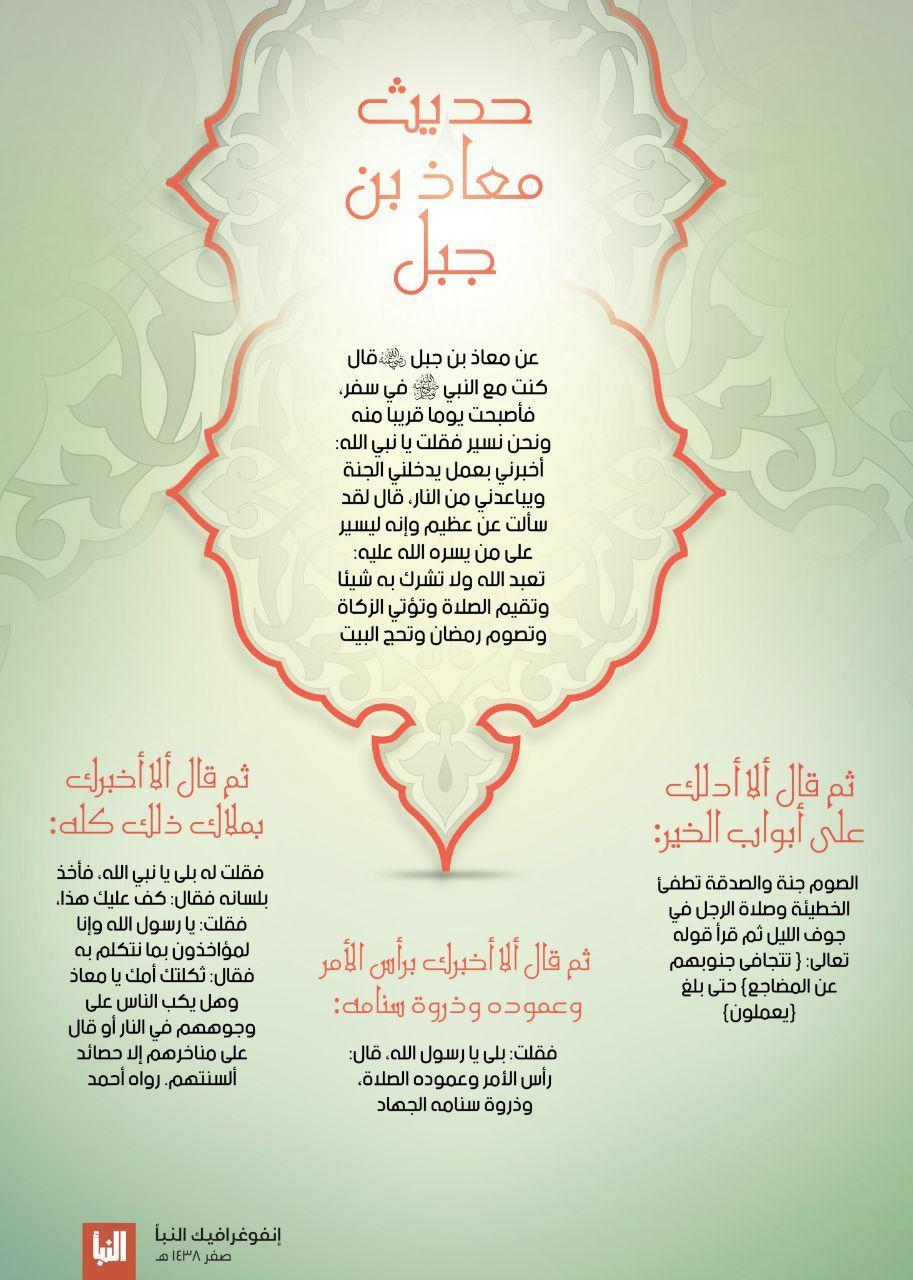 إنفوغرافيك النبأ106 حديث معاذ بن جبل رضي الله عنه Blessed Friday Holy Quran Words