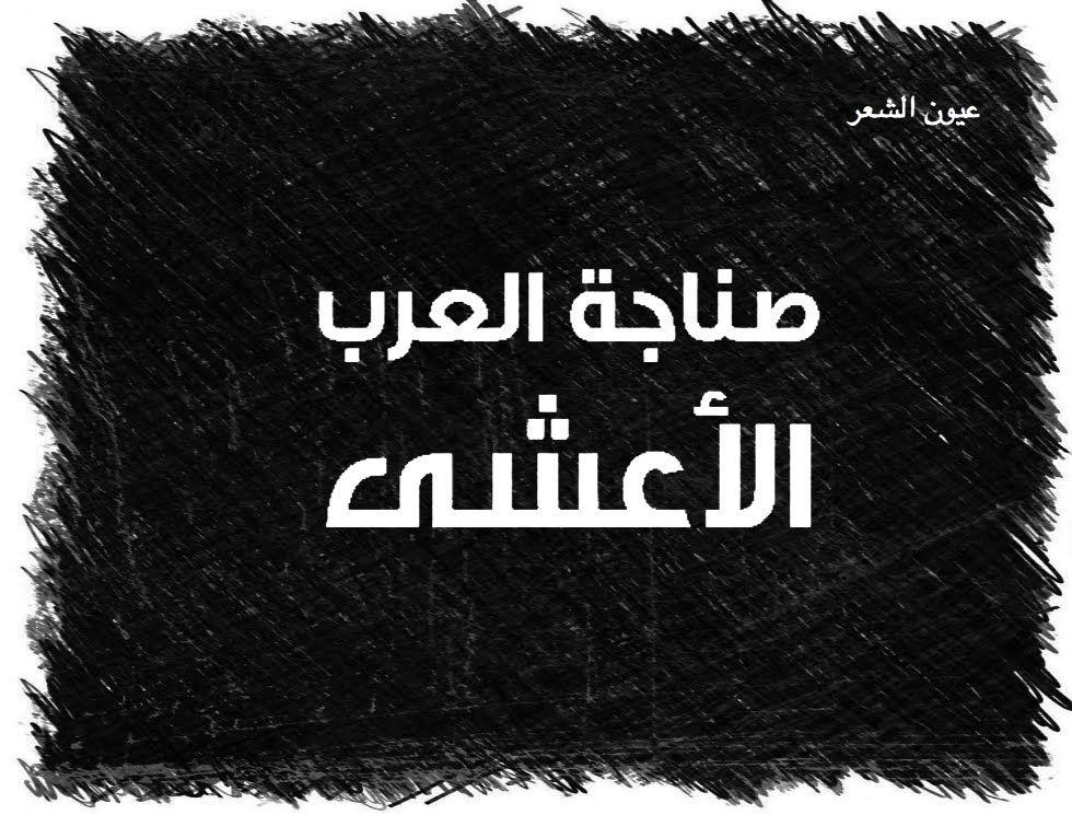 معلقة لبيد بن ربيعة العامري رضي الله عنه بصوت فالح القضاع Cards Against Humanity Human Arabe