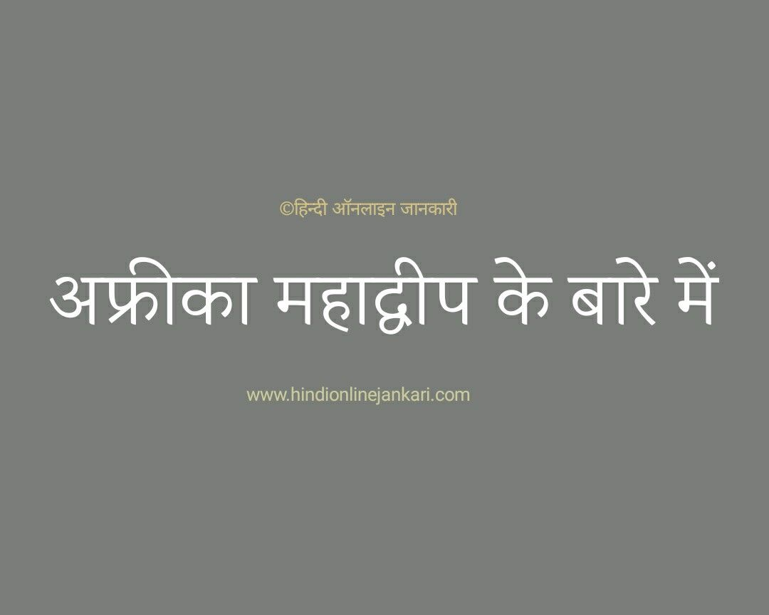 Fact About Africa In Hindi 2020 Gk Facts Preamble Of Indian Constitution Pdf And English