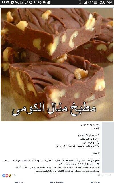 وصفات الطبخ والحلويات Desserts Food Brownie