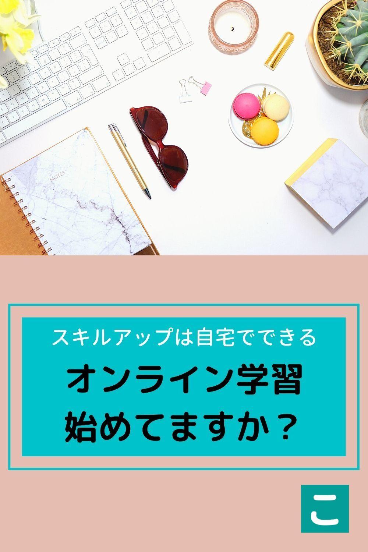 資格の勉強は自宅でできる オンライン学習 学習 勉強 勉強方法