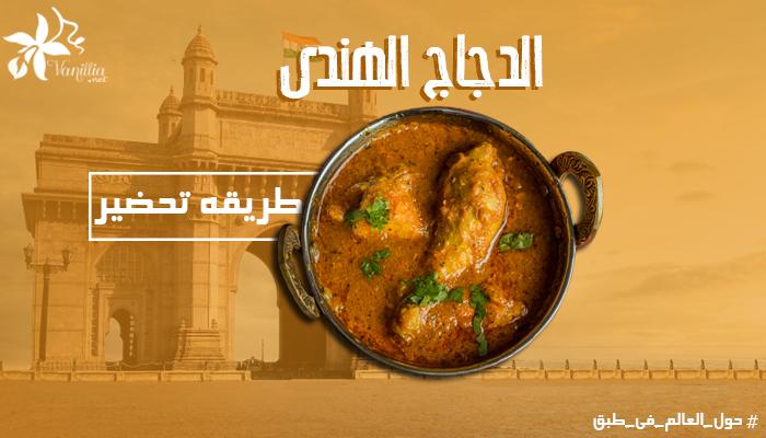 طريقة عمل الدجاج الهندي الحار اللذيذ Food Meat Beef