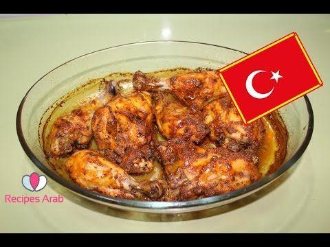 تحضير دجاج في الفرن بتتبيلة تركية سهل ولديد Youtube Turkish Recipes Italian Recipes Food