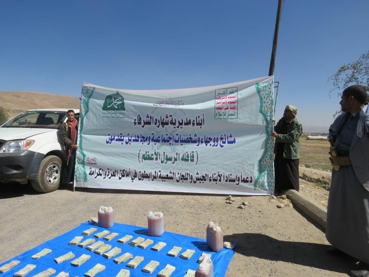 ابناء مديرية شهارة بعمران يسيرون قافلة مالية دعما للمرابطين في الجبهات Yemen