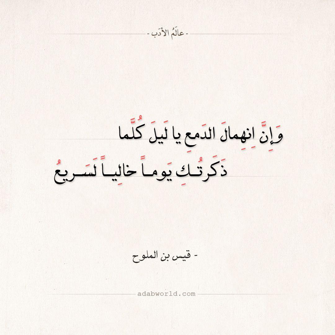 شعر قيس بن الملوح وإن انهمال الدمع يا ليل كلما عالم الأدب Arabic Quotes Love Quotes Quotes