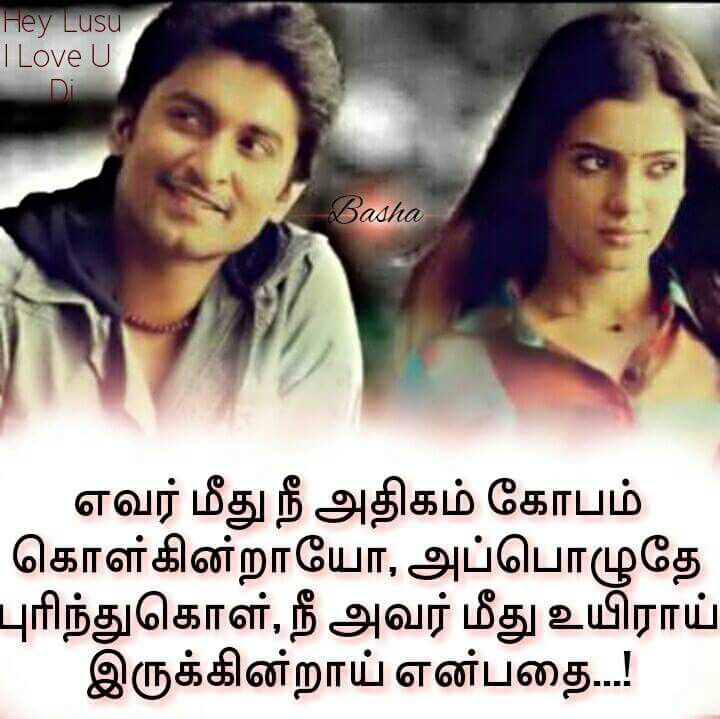 how to choose a life partner in tamil