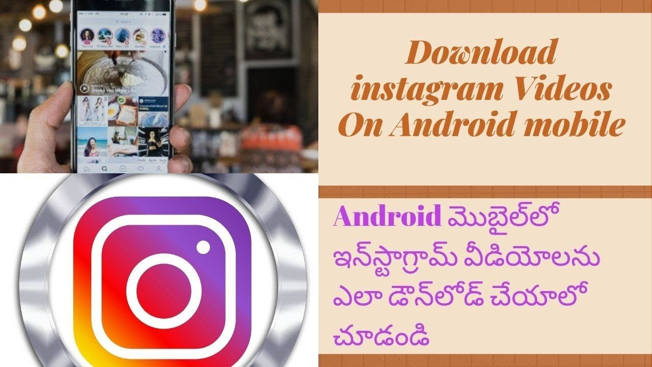 How to Download Instagram videos on Android in telugu