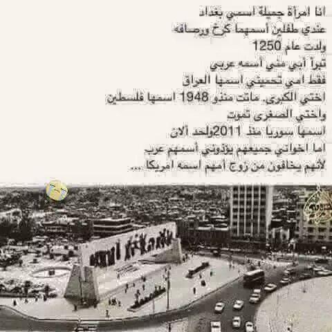 انا امرأة جميلة اسمي بغداد Ameen Arabic Quotes Arabic Funny Life