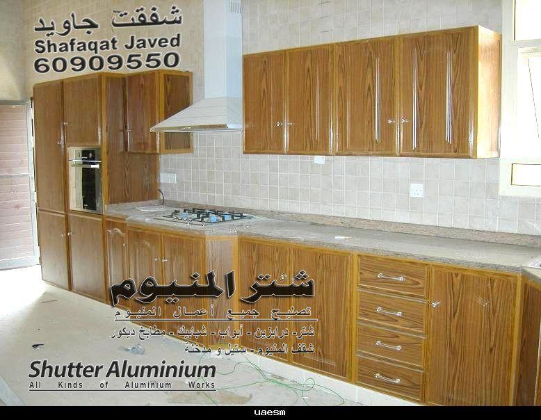 Pin By شتر المنيوم On شتر المنيوم Kitchen Cabinets Home Decor Decor