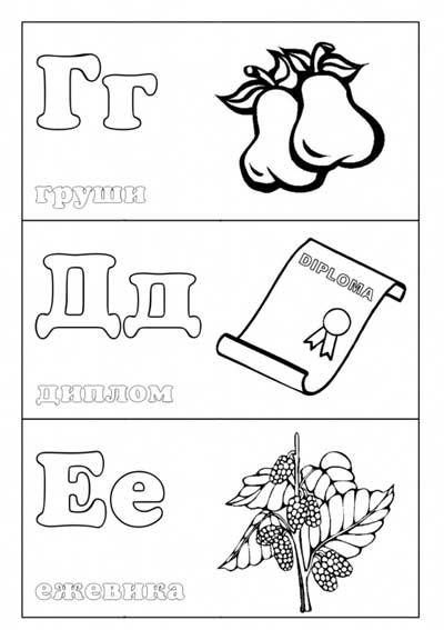 Раскраски с буквами русского алфавита | Раскраски, Рисунки ...