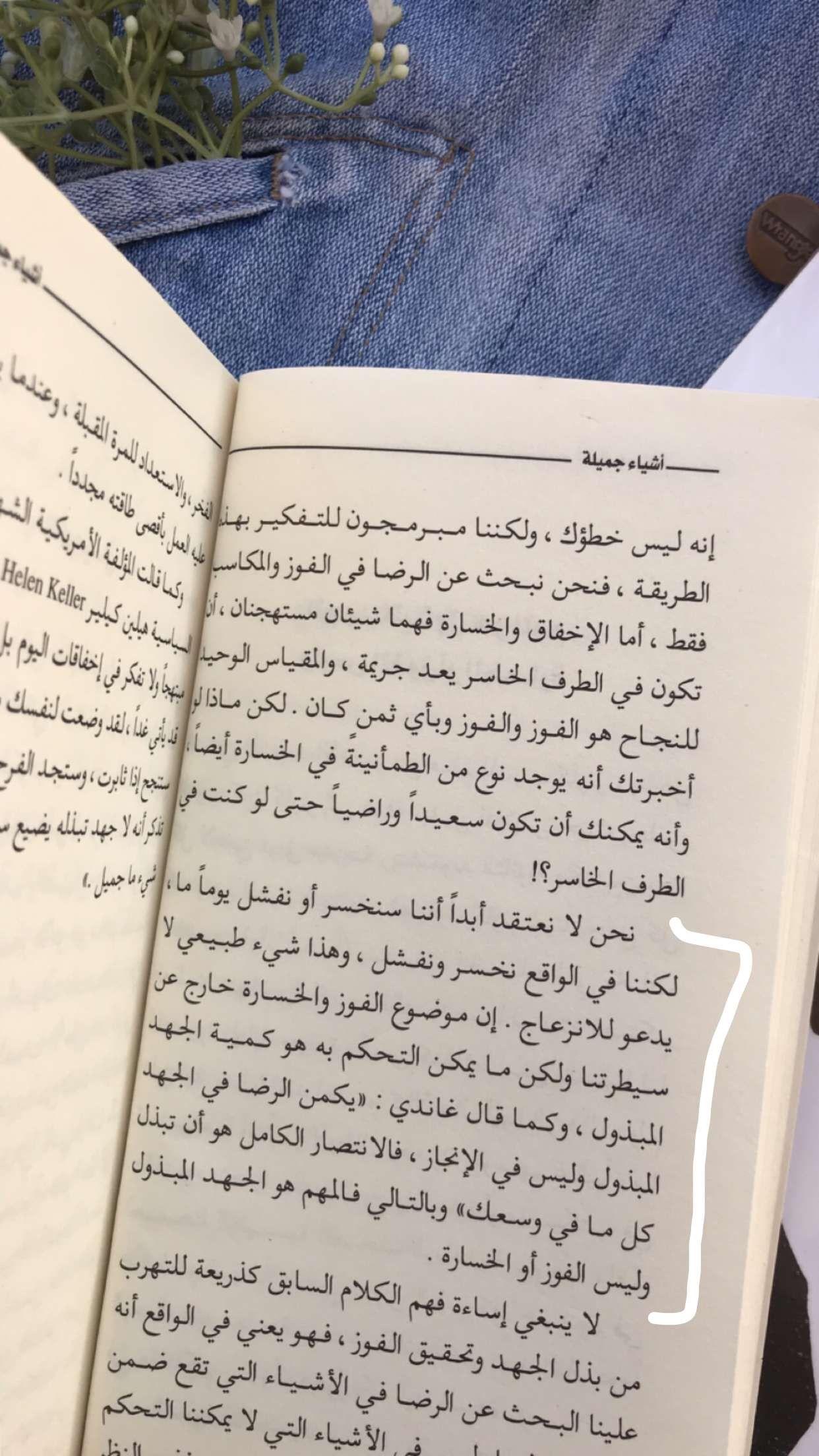 Pin By On اقتباسات كلام ايجابي Spirit Quotes Funny Arabic Quotes Arabic Quotes